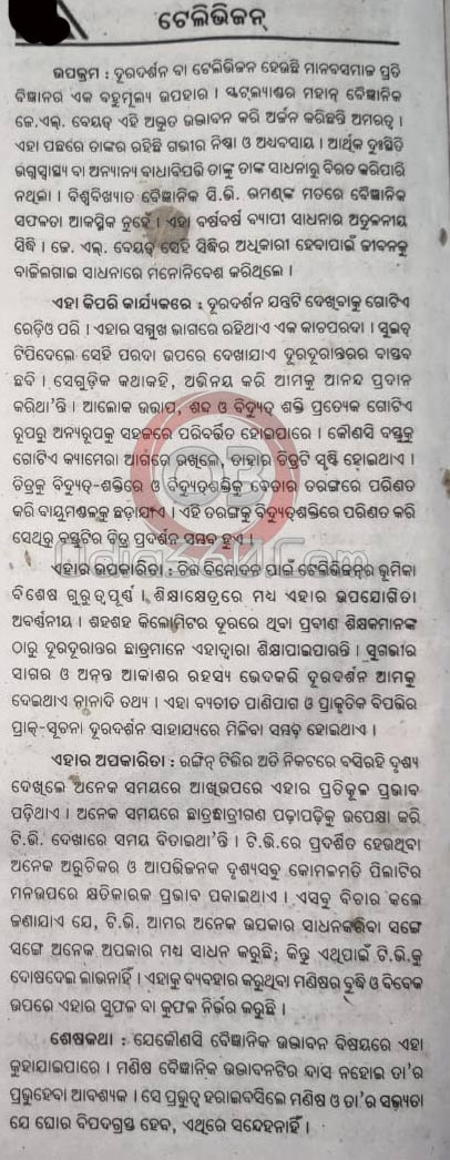 Television (TV) Essay Rachana In Odia Language Download
