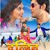 कुसहा त्रासदी पर आधारित मैथिली फिल्म लव यू दुल्हिन 7 फरवरी से बिहार के सिनेमाघरों में