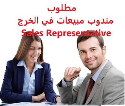 وظائف السعودية مطلوب مندوب مبيعات في الخرج Sales Representative