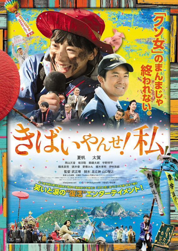 Sinopsis Journey of the Sky Goddess (2019) - Film Jepang