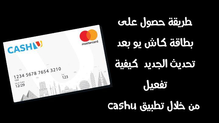 طريقة حصول على بطاقة كاش يو بعد تحديث الجديد | كيفية تفعيل ماستر كارد (مجد جوي) من خلال تطبيق cashu