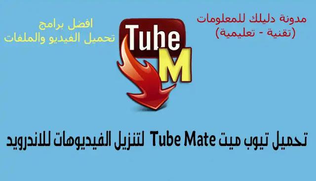 أفضل برنامج تنزيل فيديوهات من اليوتيوب tubemate download | تحميل تيوب ميت الاصلي الاصفر