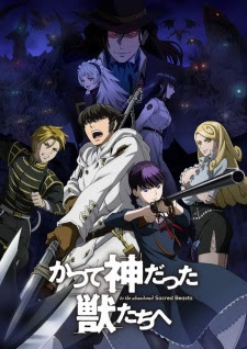الحلقة 1 من انمي Katsute Kami Datta Kemono-tachi e مترجم