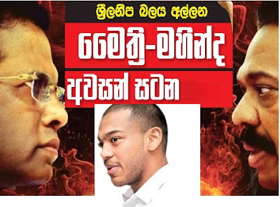 mahinda - maithri gossip Lanka hot news in sinhala