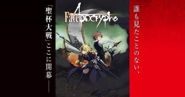 夏アニメ「Fate/Apocrypha(アポクリファ)」先行上映感想:2クール放送!世界が注目、反応・期待度