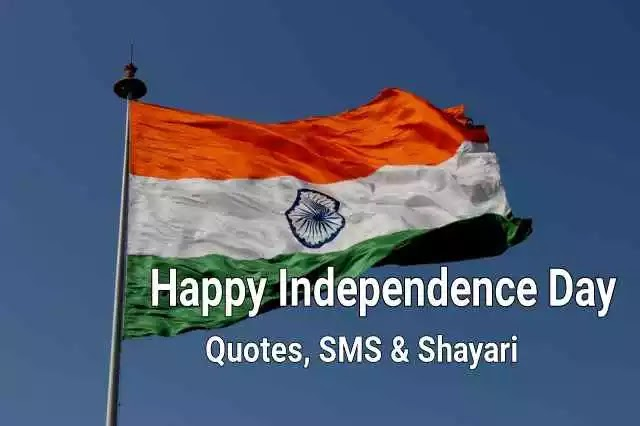 2021 Happy Independence Day Quotes, SMS, Wishes In Bengali