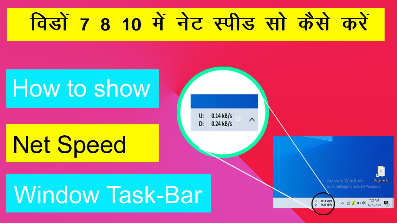 Internet Speed Meter For Pc Windows 7, 8, 10 IN HINDI,How To Show Net Speed On Taskbar In Window 10 /8 / 8.1 / 7 32/64 Bit