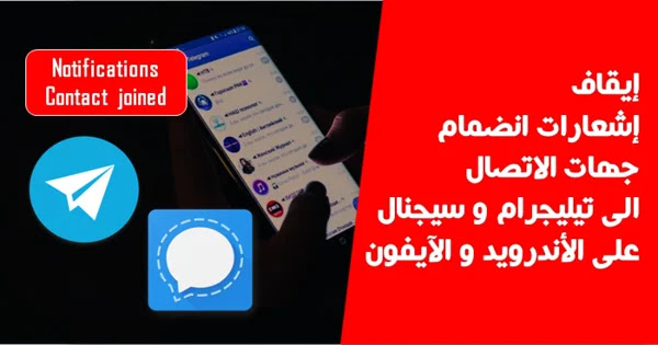 notifications-contact-joined-telegram-signal-stop