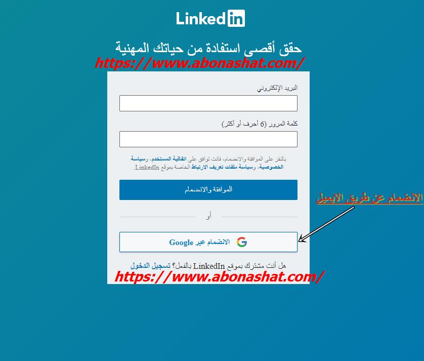 كيفية انشاء حساب على موقع لــيــنــكــدان  2020 | 5 خطوات تساعدك على عمل حساب لــيـنـكـدان باحترافية | انشاء حساب لــيــنــكــد ان LINKEDIN