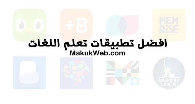 افضل تطبيقات تعلم اللغات مجانا بالصوت والصورة جميع لغات العالم