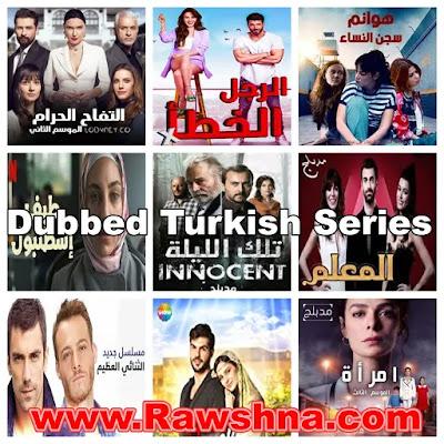 افضل مسلسلات تركية مدبلجة 2019 على الإطلاق