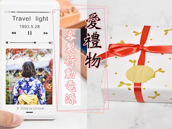 送自己的聖誕訂製禮物推薦—帶有【日本旅行回憶】的愛禮物客製化行動電源