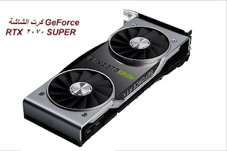 موصفات وسعر كرت الشاشة GeForce RTX 2070 SUPER
