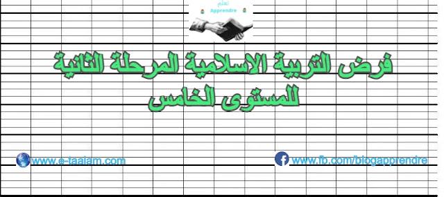 فرض التربية الاسلامية المرحلة الثانية للمستوى الخامس الدورة الاولى 2020/2021