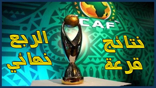 نتائج قرعة دور الربع نهائي من بطولة أبطال افريقيا 2020