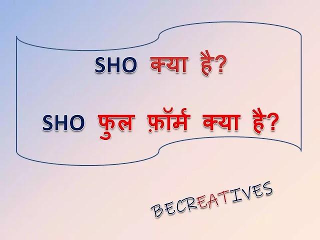 SHO क्या होता है? SHO full form हिन्दी मे