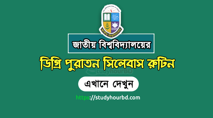 Degree Old Syllabus Exam Routine 2018