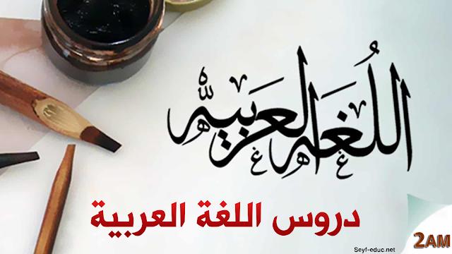 تحضير دروس اللغة العربية للسنة الثانية متوسط الجيل الثاني