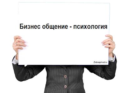 Бизнес общение и психология