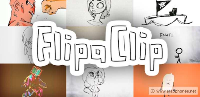 تطبيق عمل الرسوم الكرتونية على الاندرويد - FlipaClip مهكر