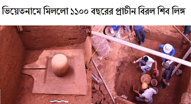 Monolithic sandstone Shiv Linga of 9th CE is latest find in vietnam cham temple complex my son sanctuary