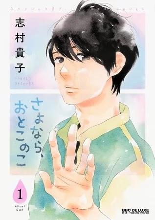 Sayonara, Otokonoko de Takako Shimura.