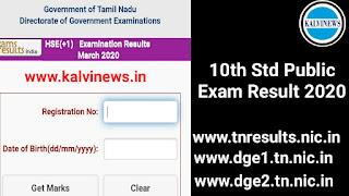 Tamilnadu 10th Standard (sslc) Public Exam Results 2020 / TN Board Results 2020