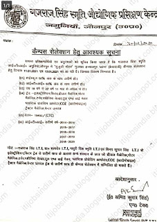 आईटीआई जॉब कैंपस प्लेसमेंट सुजुकी मोटर्स, गुजरात प्लांट द्वारा गजराज सिंह स्मृति आई०टी०आई० जमुनिया, जौनपुर , उत्तर प्रदेश में