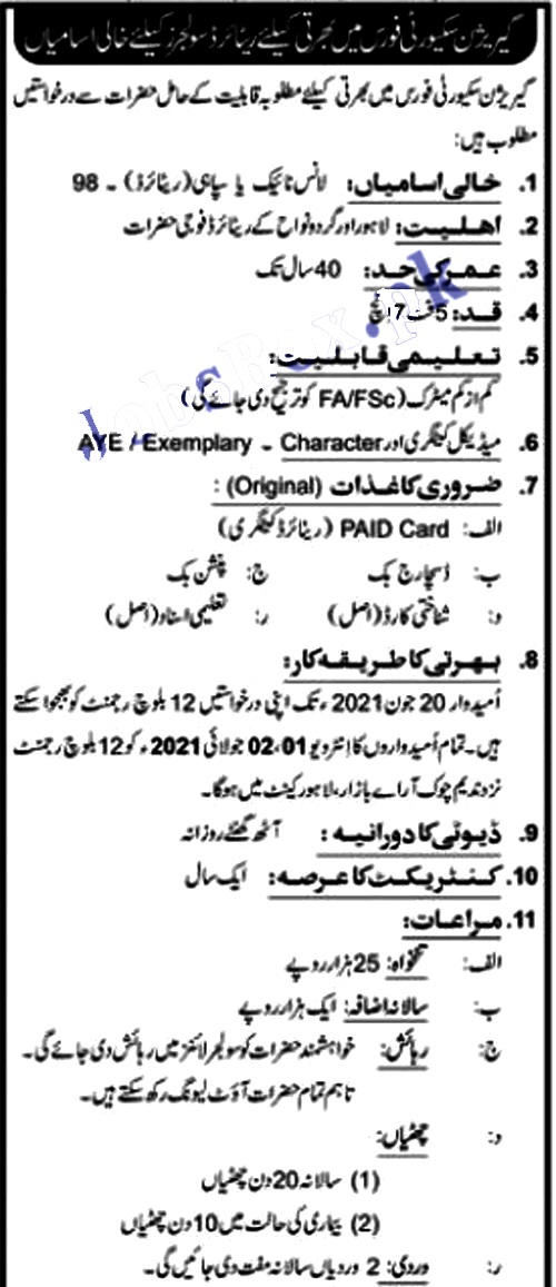 New Jobs in Garrison Security Force 2021