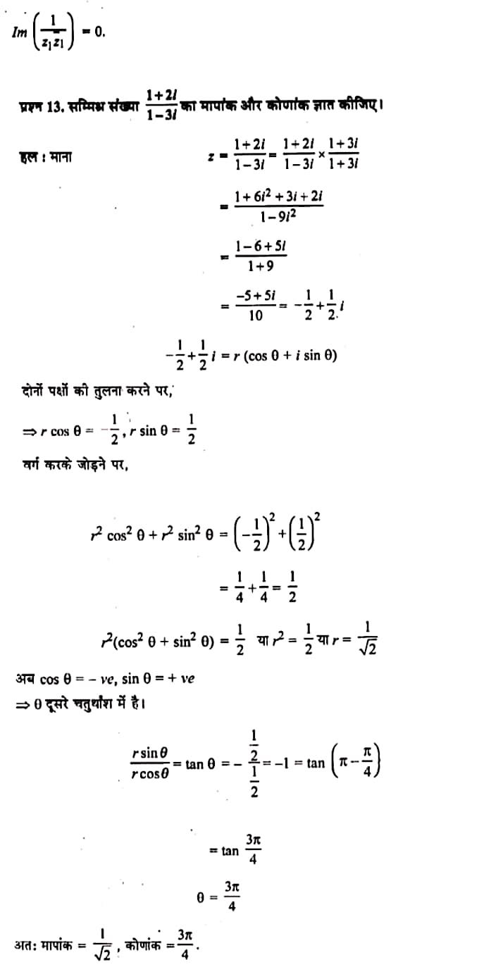 Complex Numbers and Quadratic Equations,  complex numbers and quadratic equations class 11 solutions,  complex numbers and quadratic equations class 11 pdf,  complex numbers and quadratic equations class 11 notes,  important questions of complex numbers class 11 with answers,  complex numbers class 11 notes,  complex numbers class 11 ncert,  rs aggarwal solutions class 11 complex numbers,  complex numbers class 11 pdf target,    Class 11 matha Chapter 5,  class 11 matha chapter 5 ncert solutions in hindi,  class 11 matha chapter 5 notes in hindi,  class 11 matha chapter 5 question answer,  class 11 matha chapter 5 notes,  11 class matha chapter 5 in hindi,  class 11 matha chapter 5 in hindi,  class 11 matha chapter 5 important questions in hindi,  class 11 matha notes in hindi,   matha class 11 notes pdf,  matha Class 11 Notes 2021 NCERT,  matha Class 11 PDF,  matha book,  matha Quiz Class 11,  11th matha book up board,  up Board 11th matha Notes,  कक्षा 11 मैथ्स अध्याय 5,  कक्षा 11 मैथ्स का अध्याय 5 ncert solution in hindi,  कक्षा 11 मैथ्स के अध्याय 5 के नोट्स हिंदी में,  कक्षा 11 का मैथ्स अध्याय 5 का प्रश्न उत्तर,  कक्षा 11 मैथ्स अध्याय 5 के नोट्स,  11 कक्षा मैथ्स अध्याय 5 हिंदी में,  कक्षा 11 मैथ्स अध्याय 5 हिंदी में,  कक्षा 11 मैथ्स अध्याय 5 महत्वपूर्ण प्रश्न हिंदी में,  कक्षा 11 के मैथ्स के नोट्स हिंदी में,  मैथ्स कक्षा 11 नोट्स pdf,  मैथ्स कक्षा 11 नोट्स 2021 NCERT,  मैथ्स कक्षा 11 PDF,  मैथ्स पुस्तक,  मैथ्स की बुक,  मैथ्स प्रश्नोत्तरी Class 11, 11 वीं मैथ्स पुस्तक up board,  बिहार बोर्ड 11 वीं मैथ्स नोट्स,