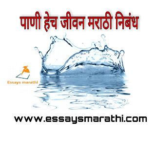 पाणी हेच जीवन मराठी निबंध