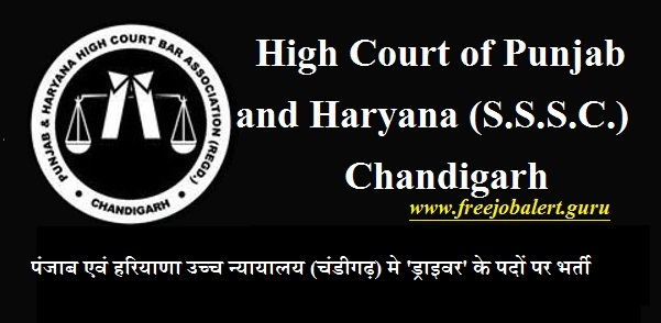 High Court of Punjab and Haryana at Chandigarh, SSSC, High Court, Judiciary, Judiciary Recruitment, Driver, 10th, Punjab, Haryana, Latest Jobs, sssc logo