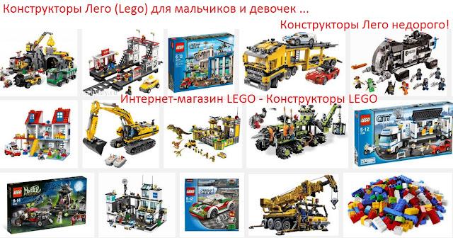 Конструкторы Лего (Lego) для мальчиков и девочек! Лего (Lego) Конструкторы, кубики и игровые наборы - большой выбор: LEGO Duplo, Звездные войны (Star Wars), Сити, Полиция, Пираты, Герои. LEGO - купить товары бренда LEGO с бесплатной доставкой