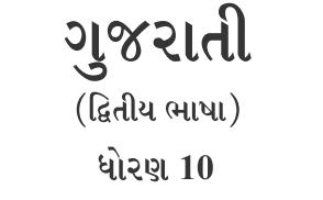 GSSTB Textbook STD 10 Gujarati - Second Language Gujarati Medium PDF | New Syllabus 2020-21 - Download