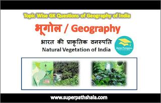 भारत की प्राकृतिक वनस्पति GK Questions SET 1
