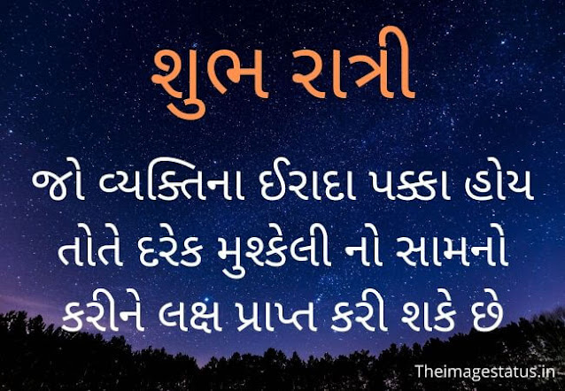 Good night images in Gujarati language