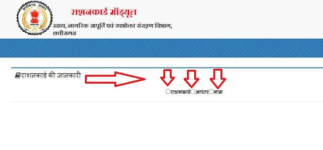 अपने नाम से राशनकार्ड कैसे निकालें CG Rationcard Detail 2021-22। ।CG Khadya Full Detail 2021-22.राशनकार्ड में अपना नाम कैसे देखें।