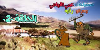 مستملحات عمي التهامي ومراتو رقية - الحلقة 2
