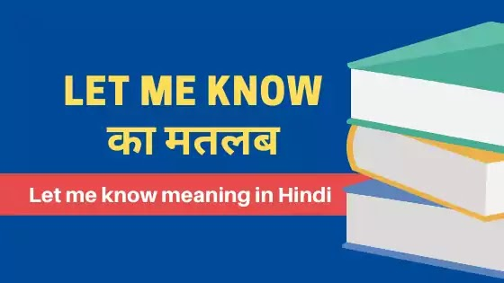 let me know meaning in hindi