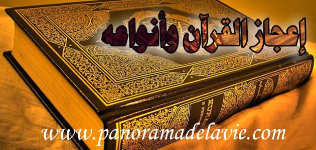 إعجاز في القرآن و أنواعه