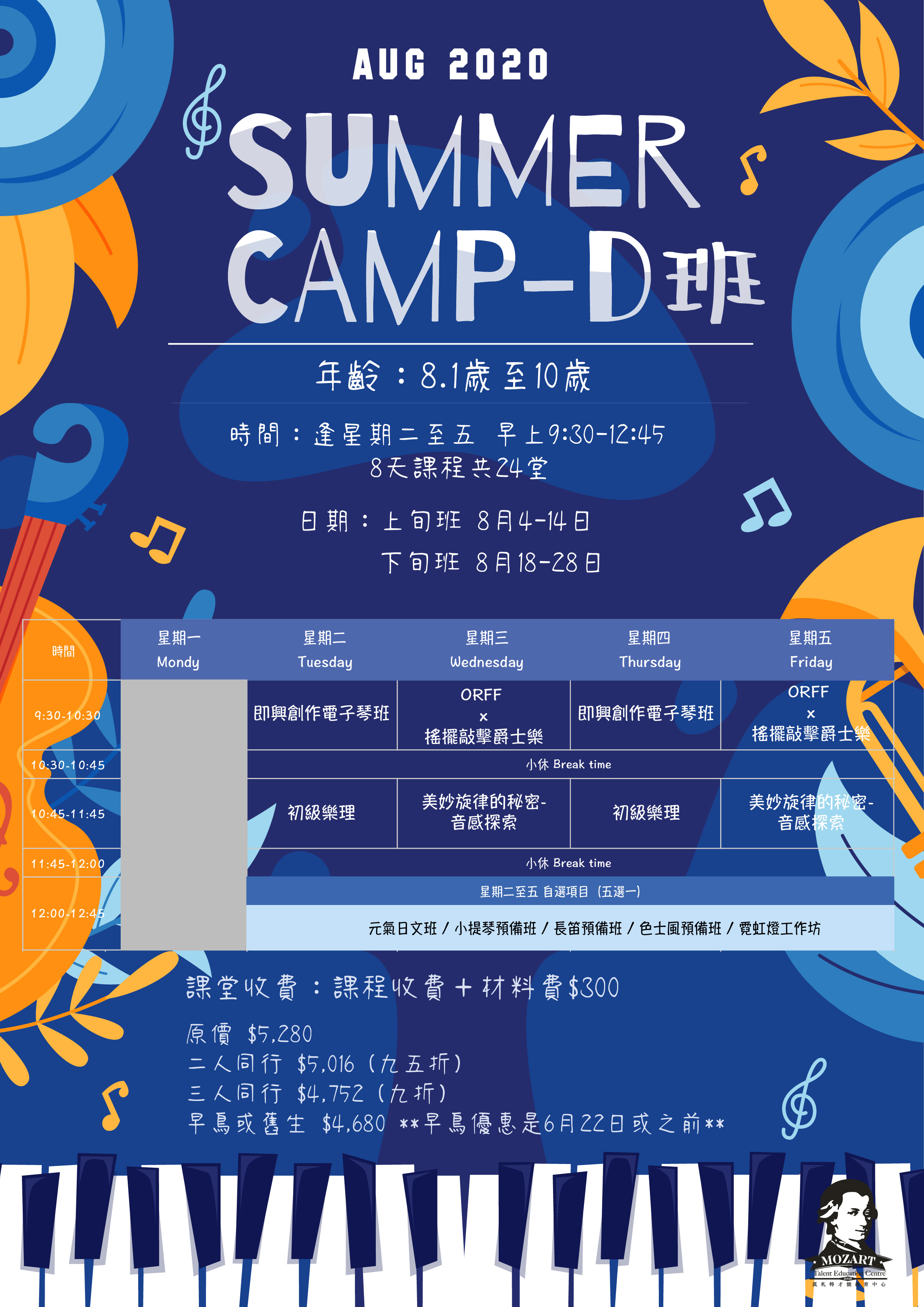 Summer Camp暑期班D班(8.1歲至10歲)