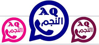 تنزيل وتحديث واتساب النجم اليماني الأزرق AQWhatsApp آخر إصدار برابط مباشر مجاناً