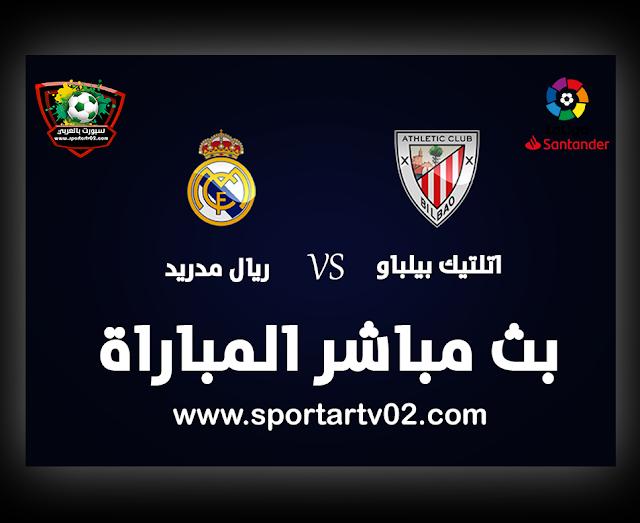 مشاهدة مباراة اتليتك بلباو وريال مدريد اليوم 2020/7/5 في الدوري الإسباني