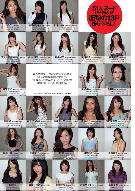 51 AV Idol Weekly Playboy No 43 2016 Photos
