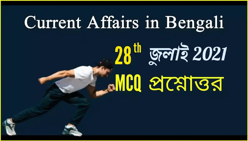 Daily Current Affairs In Bengali 28th July 2021