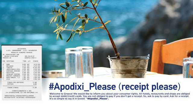 «Apodixi Please»: Εκστρατεία της ΑΑΔΕ για την ενημέρωση τουριστών