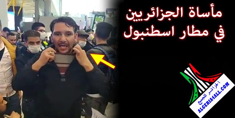 الشرطة التركية تعتدي على الجزائريين بمطار اسطنبول 2020.