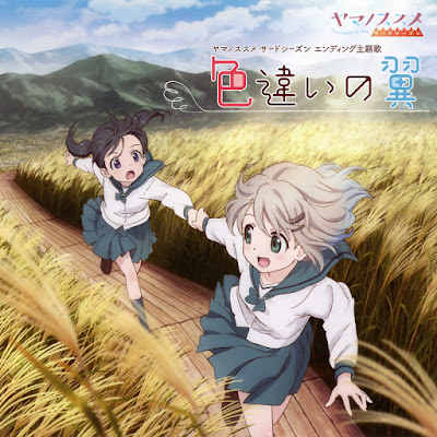 Irochigai no Tsubasa [Yama no Susume Third Season ED Single]