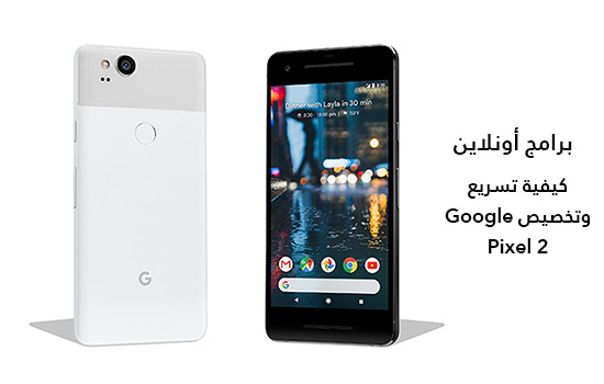 كيفية تسريع وتخصيص Google Pixel 2
