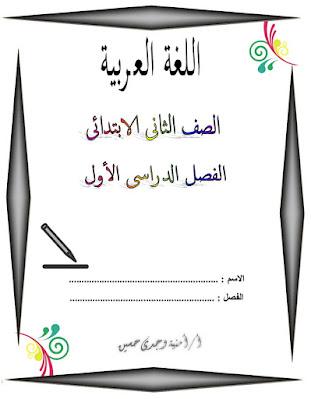 ملزمة شرح وتدريبات عربي للصف الثاني الابتدائى لعام 2021